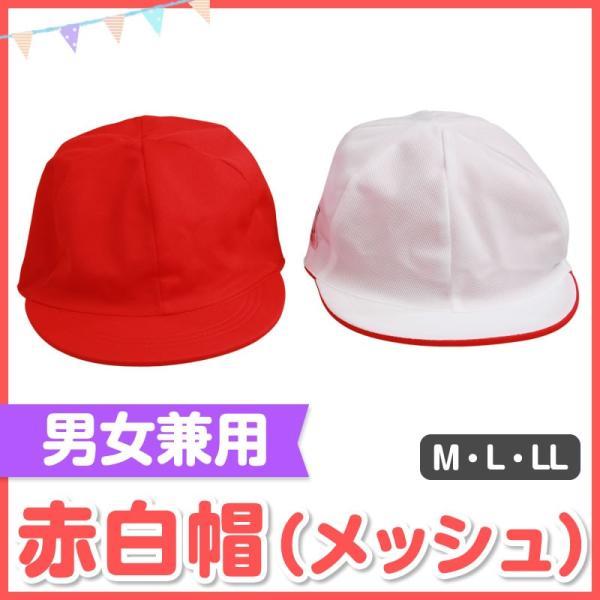 小学生 メッシュ 赤白帽 男女兼用タイプ M/L/LL  乾きやすい 体操帽子|schoolcarrots