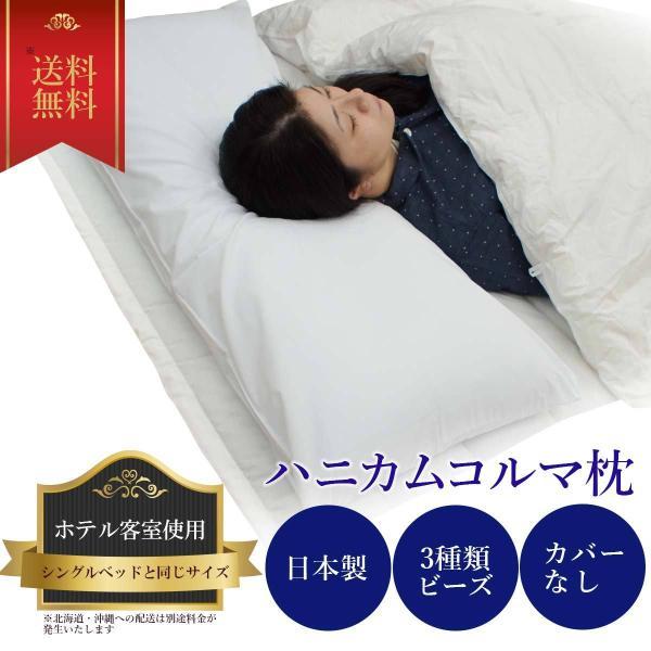 公式 スーパーホテル仕様 枕カバー無し ハニカムコルマ枕(大)日本製ロング枕通気性安眠頭が落ちない100cm幅シングルベッドに