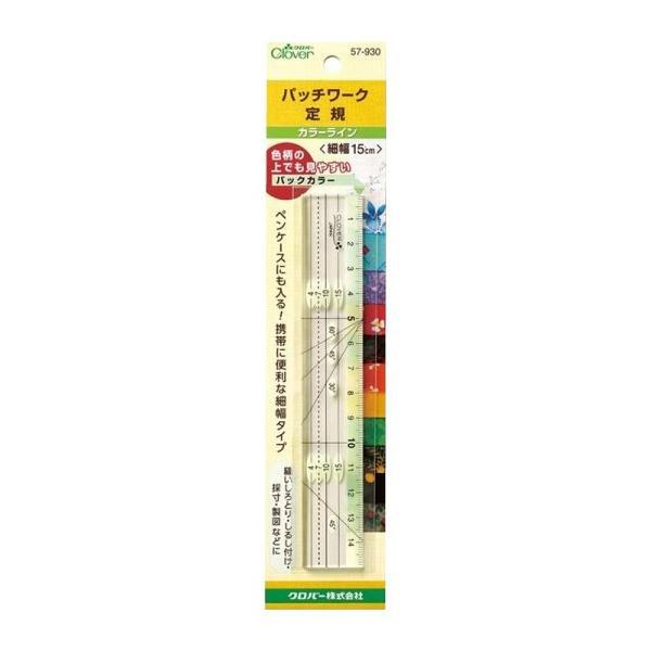 クロバー パッチワーク定規(カラーライン細幅15cm) 57-930 手芸・クラフト・生地 携帯に便利なコンパクト定規。