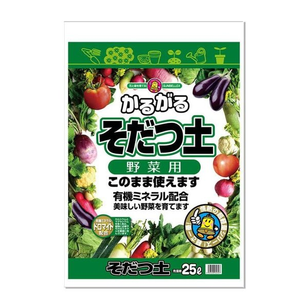 SUNBELLEX(サンベルックス) かるがる そだつ土 野菜用 25L×6袋セット ガーデニング・花・植物・DIY このまま使える!有機ミネラル配合で美味しい野菜を!