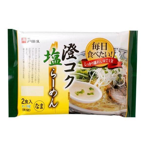 麺匠 戸田久 毎日食べたい澄みコク塩ラーメン2食×10袋 麺類 しっかり細麺ゆで1分!