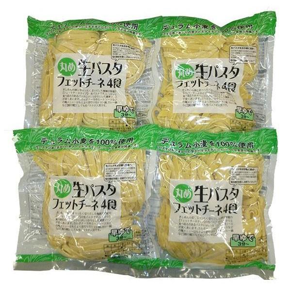 丸め生パスタ食べ比べセット フェットチーネ(4食用)×4袋 & リングイネ(4食用)×2袋 & スパゲティー(4食用)×2袋 麺類 3種のパスタをセットに。生麺のおいし