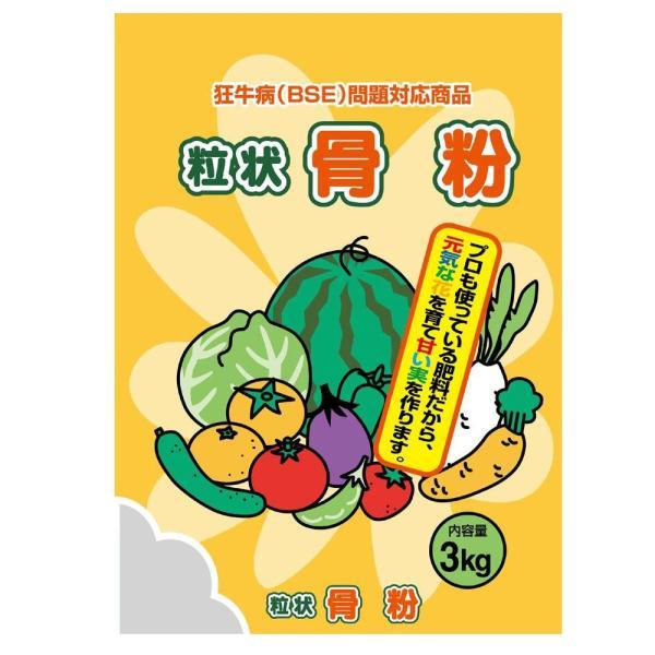 狂牛病(BSE)問題対応商品 粒状骨粉 3kg 3袋セット ガーデニング・花・植物・DIY 元気な花を育て、甘い実を作る♪