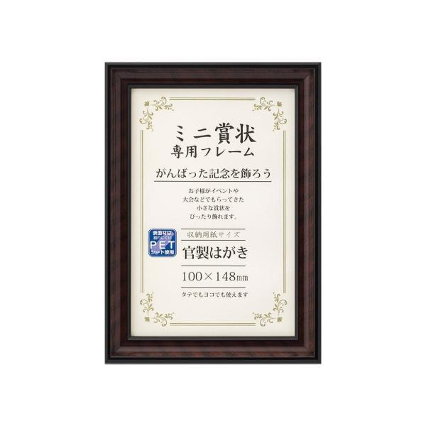 賞状額 ミニ金ラック 官製はがき 33J331M0100 文具 がんばった記念を飾ろう。