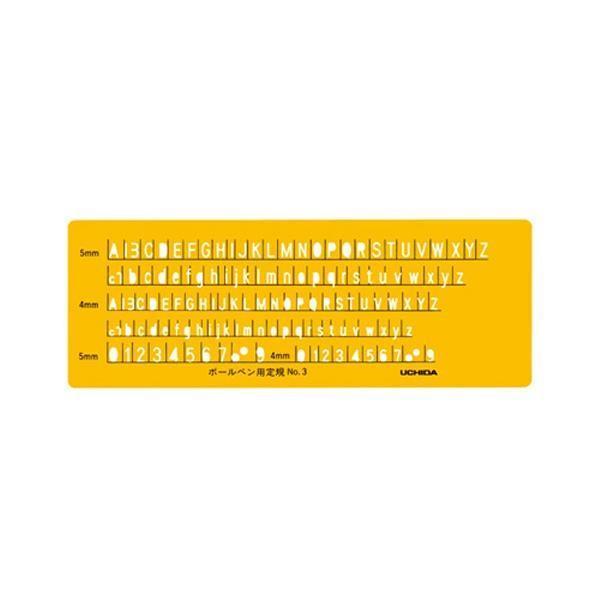 テンプレート 英字数字定規ボールペン用 No.3 1-843-1203 文具 柔軟で割れにくく、透明度も高いテンプレートです。
