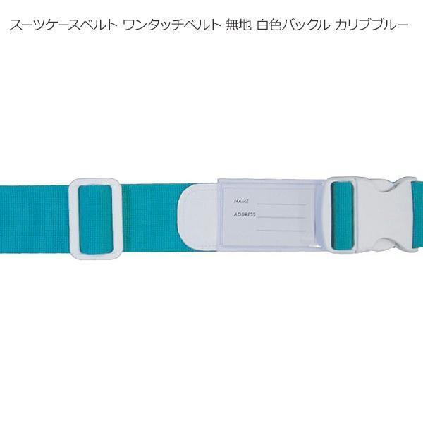 スーツケースベルト ワンタッチベルト 無地 白色バックル カリブブルー バッグ ポップなカラーがかわいいスーツケースベルト。