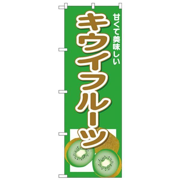 Nのぼり 26571 キウイフルーツ 甘くて美味しい 玩具 販促アイテムの定番品。