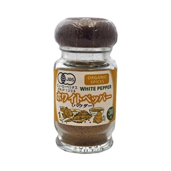 桜井食品 有機ホワイトペッパー(パウダー)瓶入 30g×12個 調味料 魚介類や卵料理に!