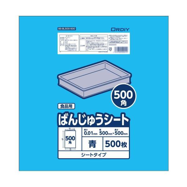 オルディ ばんじゅうシート500角0.01mm青500P×10冊 11176102 掃除関連 食品用のHDPEシートです。