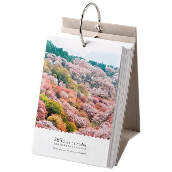 365日 絶景日めくりカレンダー 日本一周 TH-02 本 机の上で、世界や日本を一周しよう。