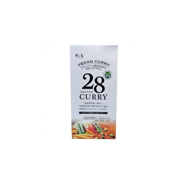 風と光 28品目不使用ヴィーガンカレールウ 150g×24 惣菜・レトルト どなたにも楽しんで頂けるオール植物性カレールー。