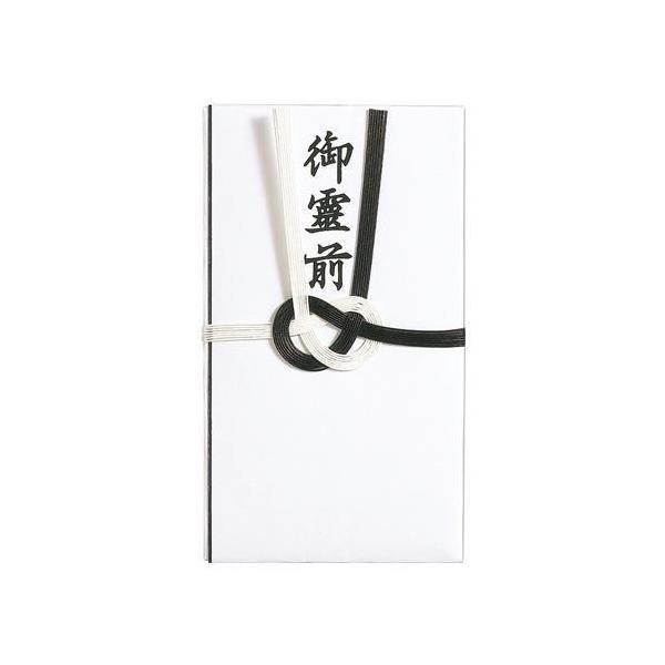 仏金封 黒白7本多当折 御霊前 20セット キ-221 冠婚葬祭 スタンダードな不祝儀袋。