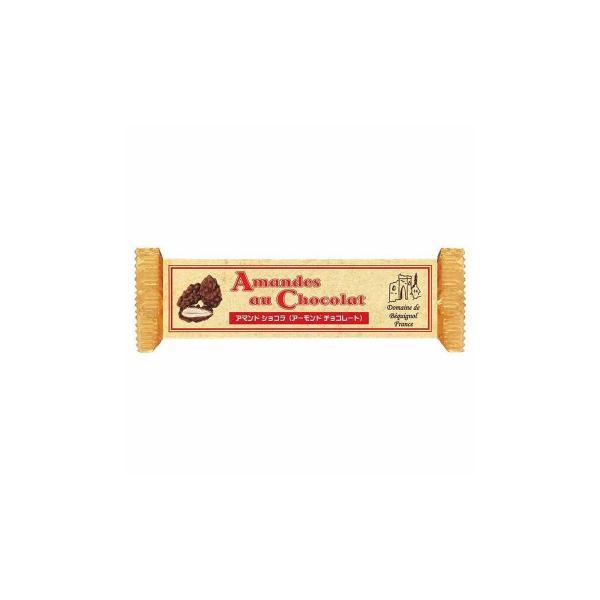 ベキニョール アマンドショコラ(アーモンド・チョコレート) 20g 25個セット K2-14 スイーツ・お菓子 上品なナッツを使ったチョコレート。