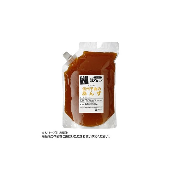 かき氷生シロップ 信州千曲のあんず 業務用 1kg スイーツ・お菓子 氷屋さんが作る国産シロップ