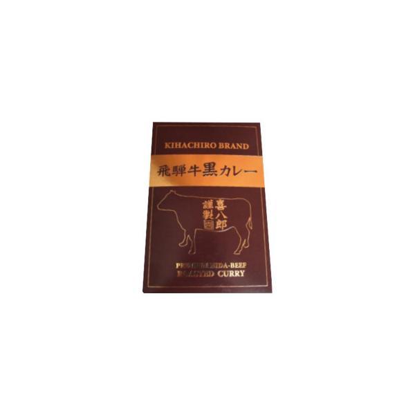 山一商事 飛騨牛黒カレー 230g×24個 7372 惣菜・レトルト 焙煎スパイスが薫るレトルトビーフカレー