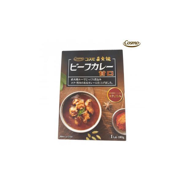 コスモ食品 直火焼 レトルト ビーフカレー甘口 180g×40個 惣菜・レトルト 直火焼カレールーと国産玉ねぎ使用でコクと旨みたっぷり
