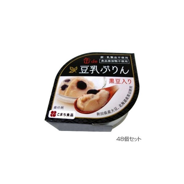 こまち食品 豆乳ぷりん 黒豆入り ×48個セット 缶詰・瓶詰 卵・乳不使用の豆乳プリン