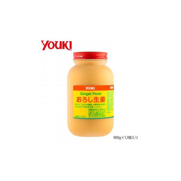 YOUKI ユウキ食品 おろし生姜 900g×12個入り 212224 調味料 生姜の爽やかな香りと辛みをそのまま残しすりおろしました!