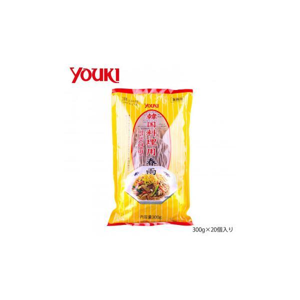 YOUKI ユウキ食品 韓国料理用春雨 300g×20個入り 211791 惣菜・レトルト 熱に強く、のびにくいさつまいも澱粉の春雨です