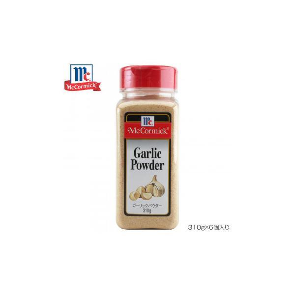 YOUKI ユウキ食品 MC ガーリックパウダー 310g×6個入り 223033 調味料 香りの良いニンニクを使いやすい粉末状にします!