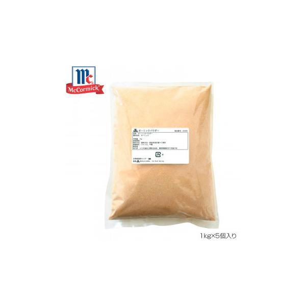 YOUKI ユウキ食品 MC ガーリックパウダー 1kg×5個入り 223035 調味料 香りの良いニンニクを使いやすい粉末状にします!