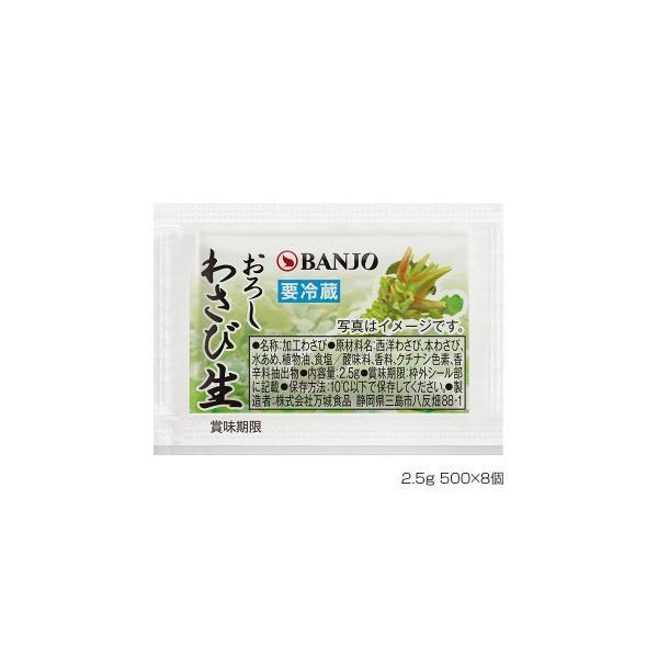 BANJO 万城食品 おろしわさび生 (2.5g×500)×8袋入 150010 調味料 西洋わさびと本わさびをブレンド!