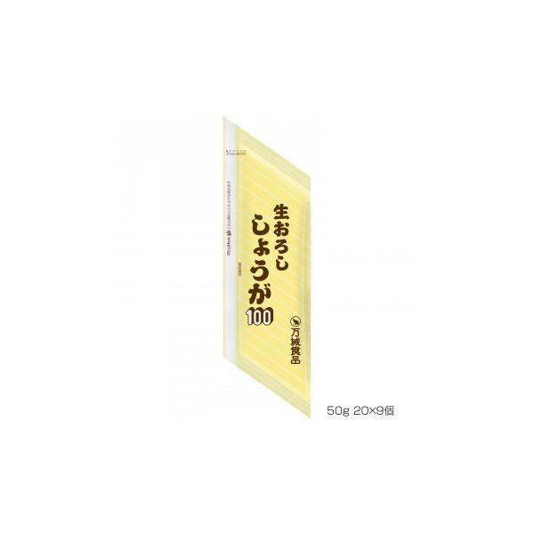 BANJO 万城食品 生おろし生姜F 50g 20×9個入 220042 調味料 使いやすい小袋タイプのおろししょうが!