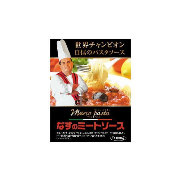 ミッション マルコなすのミートソース(市販用) 20食セット 調味料 煮込んだトマトの甘味とひき肉の旨味が味わえるミートソース