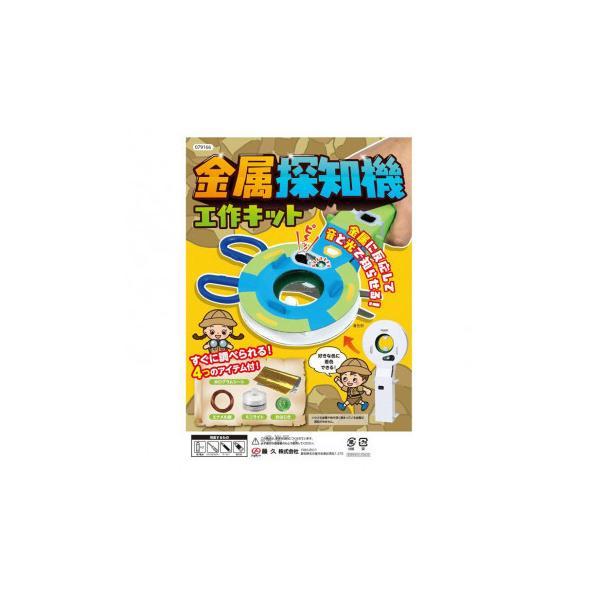 藤久 金属探知機工作キット 0538223 手芸・クラフト・生地 大人も子どもも夢中になれる楽しい工作キットです