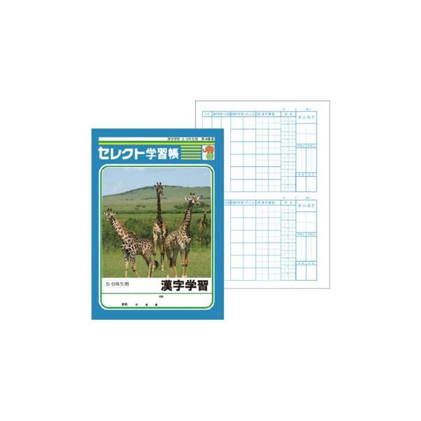 文運堂 セレクト学習帳 教科ノート B5 漢字学習 5・6年生用 学習罫 10冊セット K-48-2(110482) 文具 かわいい動物デザインのノートです