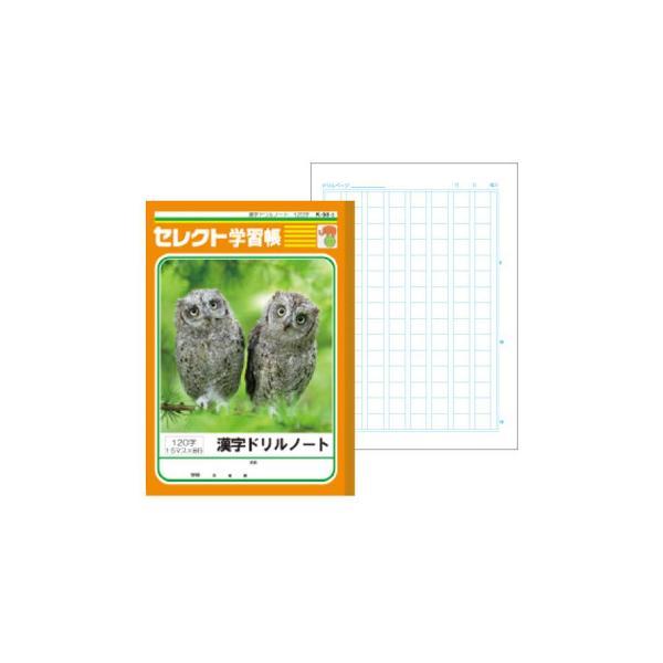 文運堂 セレクト学習帳 教科ノート B5 漢字ドリルノート 120字 15マス×8行 10冊セット K-58-3(110583) 文具 かわいい動物デザインのノートです