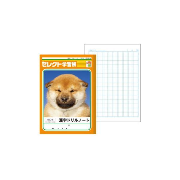 文運堂 セレクト学習帳 教科ノート B5 漢字ドリルノート 150字 15マス×10行 10冊セット K-58-4(110584) 文具 かわいい動物デザインのノートです