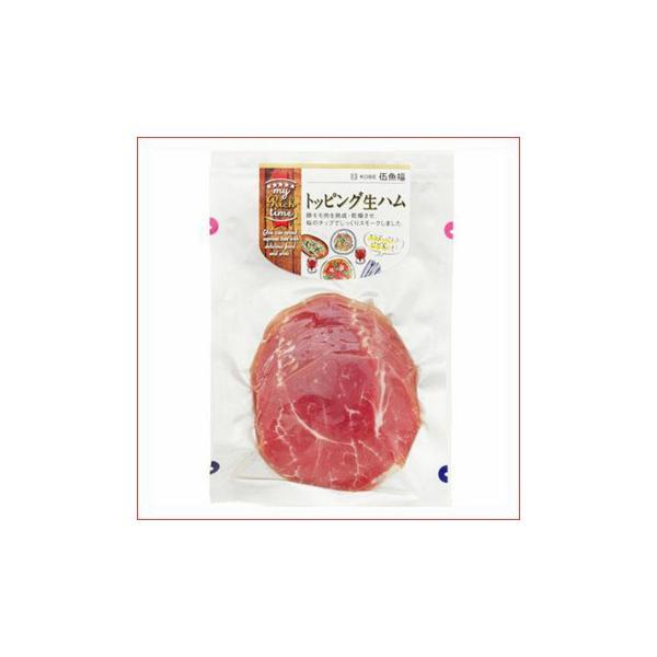 伍魚福 おつまみ トッピング生ハム 110g×10入り 217950 肉・肉加工品 ワインのお供としてお楽しみください!