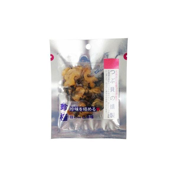伍魚福 おつまみ 一杯の珍極 つぶ貝の燻製 20g×10入り 18510 スイーツ・お菓子 粒貝を桜のチップで燻製しました