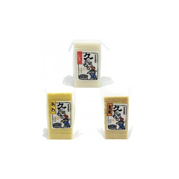 久比岐の里23 白餅・あわ餅・玄米餅 各2本 計6本セット 米・雑穀・パン・シリアル お土産や贈答品としても喜ばれております