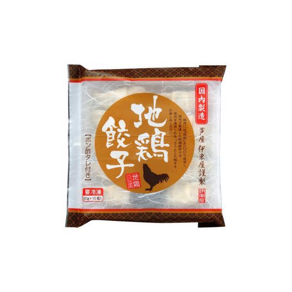 芦屋 伊東屋謹製 地鶏餃子 20g 10個入×16袋 惣菜・レトルト 地鶏ならではのコクと旨みが詰まった餃子