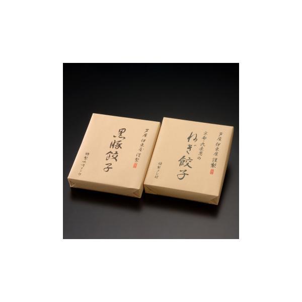黒豚餃子と九条葱餃子 20g 18個入 KNG-30 惣菜・レトルト 葉ネギならではの甘みを醤油カレでどうぞ!