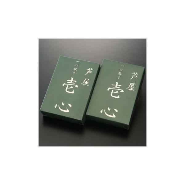 芦屋 一口餃子「壱心」セット 7g 30個入 2折セット HI-35 惣菜・レトルト 具と皮が織り成す食感をお楽しみ下さい!