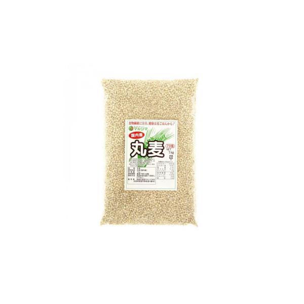 マルシマ 丸麦 1kg×3袋 2521 米・雑穀・パン・シリアル 麦には、白米にない栄養素がたくさん