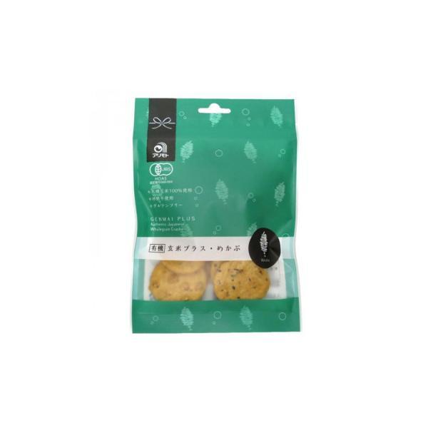 アリモト せんべい 有機玄米プラス めかぶ 40g×15袋 6569 スイーツ・お菓子 有機玄米100%使用・砂糖不使用・グルテンフリー