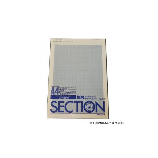 オストリッチダイヤ 1ミリ方眼紙トレーシング A4 ブルー 100枚パック/冊 114 文具 1ミリ方眼紙トレーシング