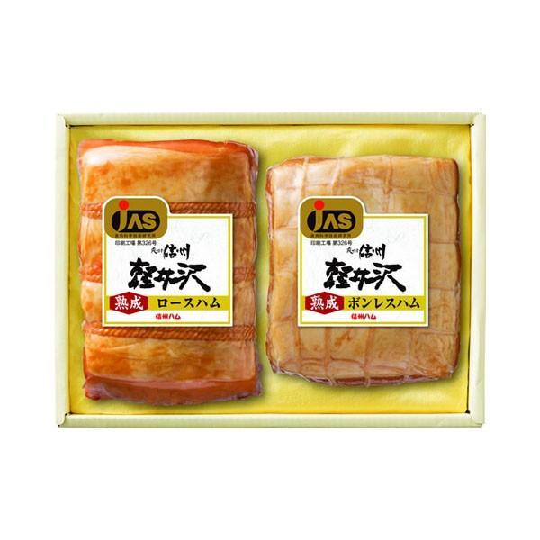 信州ハム 軽井沢熟成ギフトセット K-521 肉・肉加工品 DLG国際品質競技会金賞受賞の信州のハムセット。