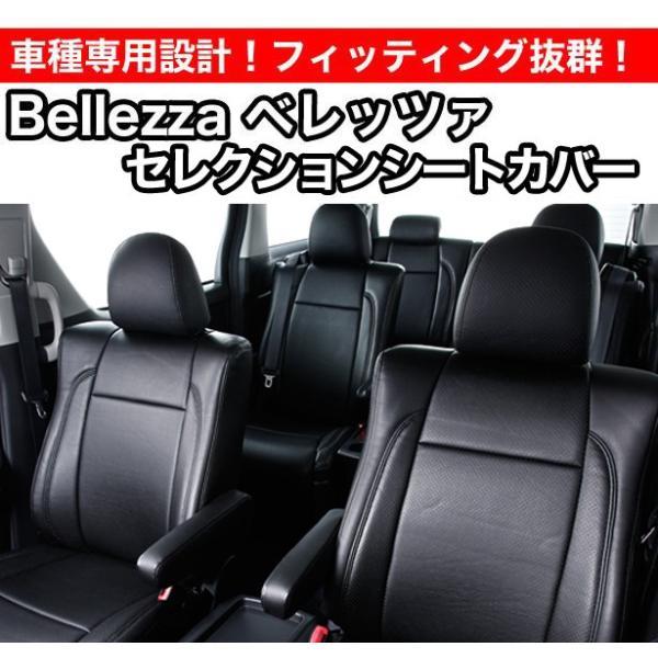 Bellezza ベレッツァ セレクションシートカバー アルファード ANH2#W/GGH2#W (品番:336)