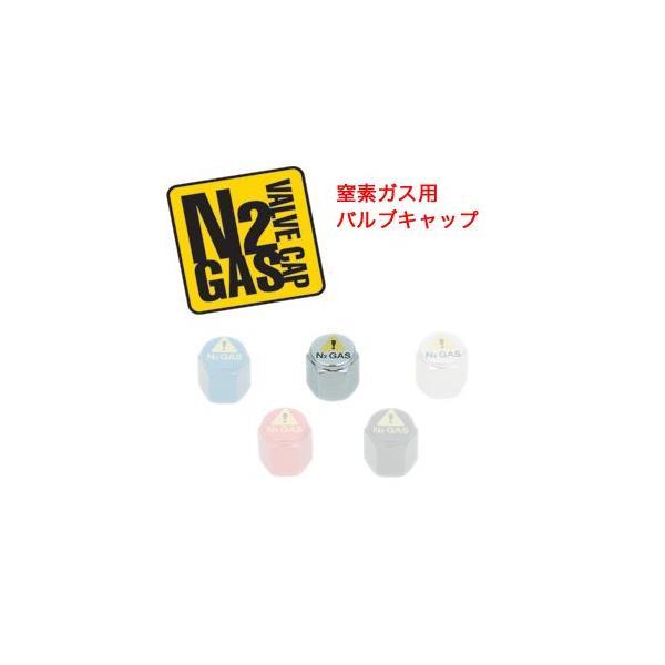 KYO-EI 窒素ガス用バルブキャップ シルバー N2-VS/協永産業 キョーエイ KYOEI