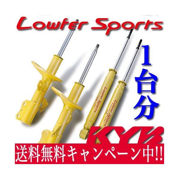 KYB(カヤバ) Lowfer Sports 1台分 レガシィ(BL5A/B-48F) 20R WST5279R/L-WSF9138 / ローファースポーツ