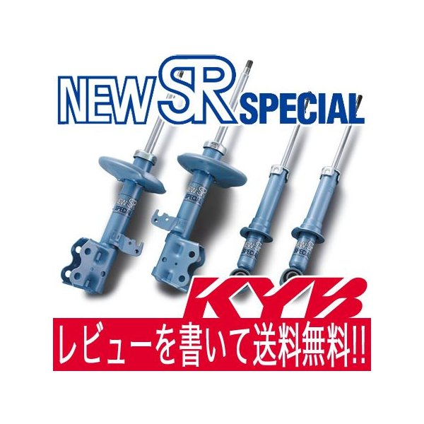 KYB(カヤバ) New SR Special 《1台分セット》 スターレット(NP80) XLTD NST5056R/NST5056L-NSG9063