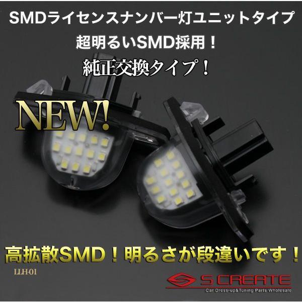 高輝度smd採用 ステップワゴン Rg1 4 Ledライセンスランプtype2 ナンバー灯 交換ユニット Llh 01 005 エスクリエイト 通販 Yahoo ショッピング