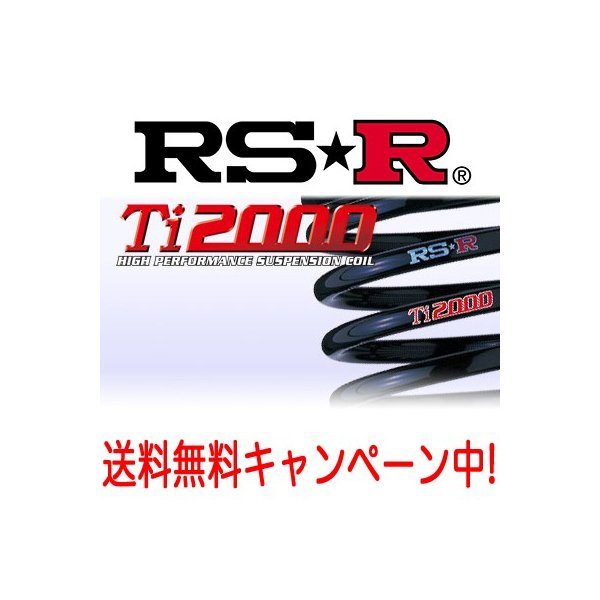 RS★R(RSR) ダウンサス Ti2000 1台分 スカイライン(HNV37) 4WD 3500 HV / RS☆R RS-R