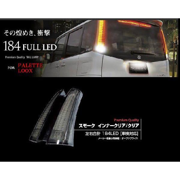 stella V/ステラファイブ 184LED搭載 パレット/パレットSW/ルークス フルLEDテール スモーク【車検対応!】