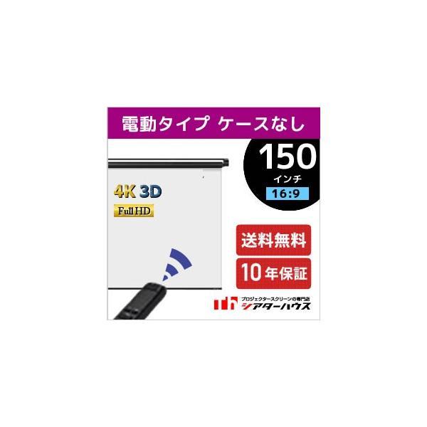 プロジェクタースクリーン 電動スクリーン ケースなし 150インチ(16:9) マスクフリー BDR3330FEH